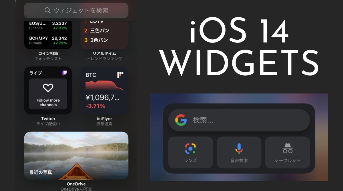 iOS 14ウィジェットにGoogle検索/PayPay/Yahoo!リアルタイム 検索/bitFlyer One Drive/他続々登場。 Apple/iPhone アプリ 最新ニュース 2020年9月