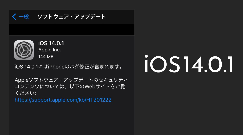 iOS 14.0.1が配信。再起動時のブラウザ/メール設定リセットの不具合ほか修正。iPhon最新ニュース 2020年9月25日