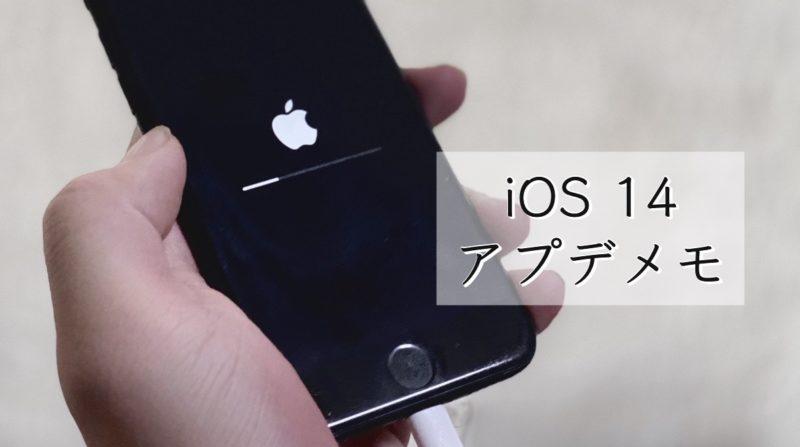 iOS 14にアップデートしてもYouTubeのながら見/ながら聞きはできない?iOS 14にアップデートしてみた感想