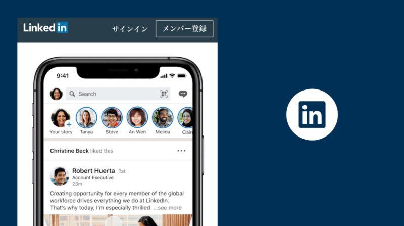 Linkedinにストーリー機能登場。新デザイン公開。2020年9月25日