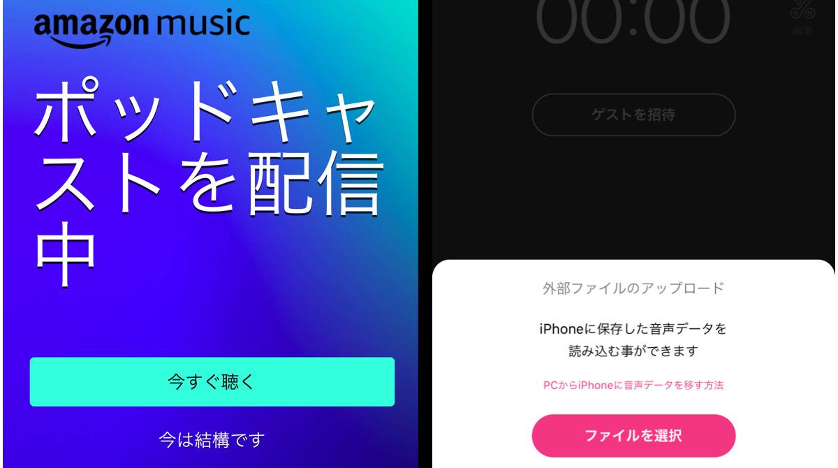 standfm音声データアップ可能に!Amazon Musicにポッドキャスト。音声メディア最新ニュース