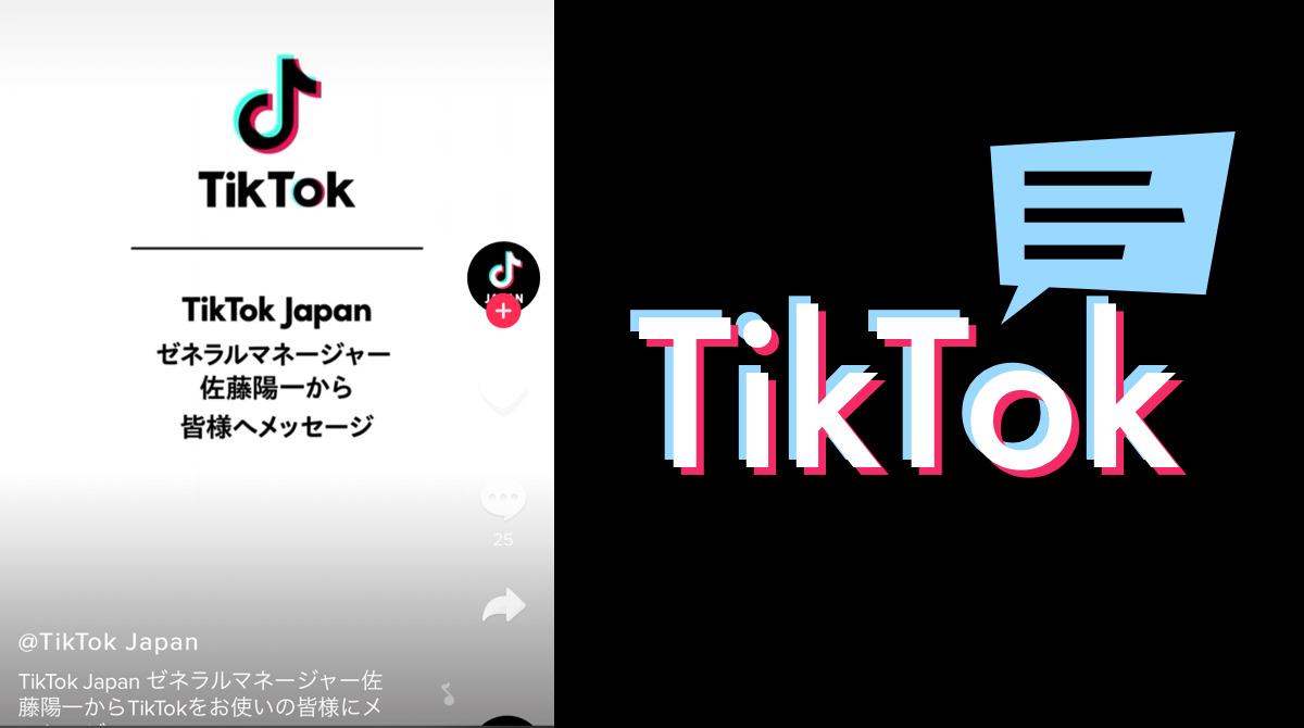 ティックトック禁止についてTikTok Japanゼネラルマネージャーからのメッセージが公開