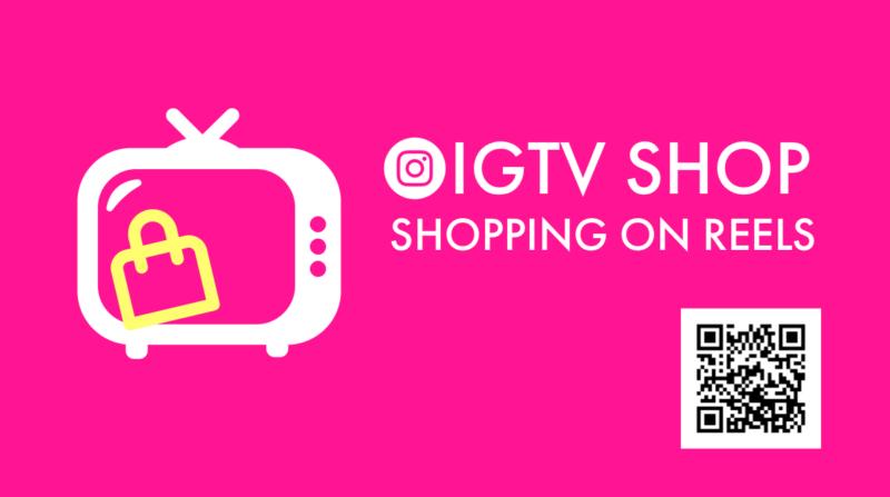 IGTVショッピング公開開始!今後リールで買い物も可能に。Instagramショップ機能 最新ニュース 2020年10月