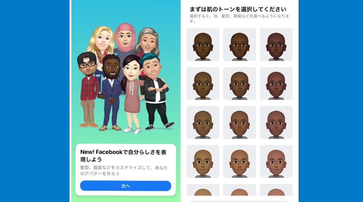 Facebookアバター日本でも公開