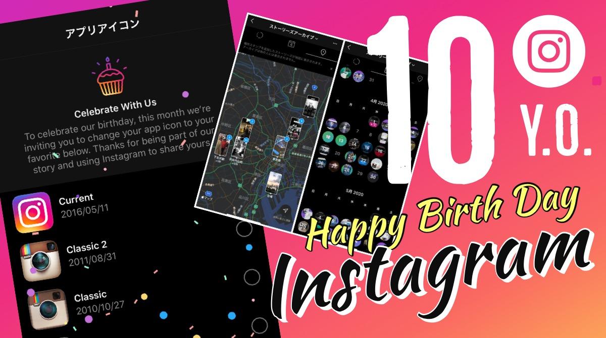 インスタグラム公開10周年!今日はインスタ10 歳の誕生日!アプリアイコン変更可能に!やり方解説。ストーリーズアーカイブ マップとカレンダー表示しで思い出振り返り Instagram最新ニュース 2020年10月6日