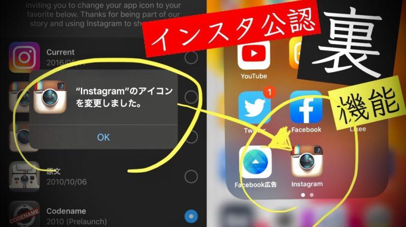 インスタ裏技!アプリアイコンの変え方。昔のアイコンに戻す方法。Instagram10周年新機能 2020年10月6日