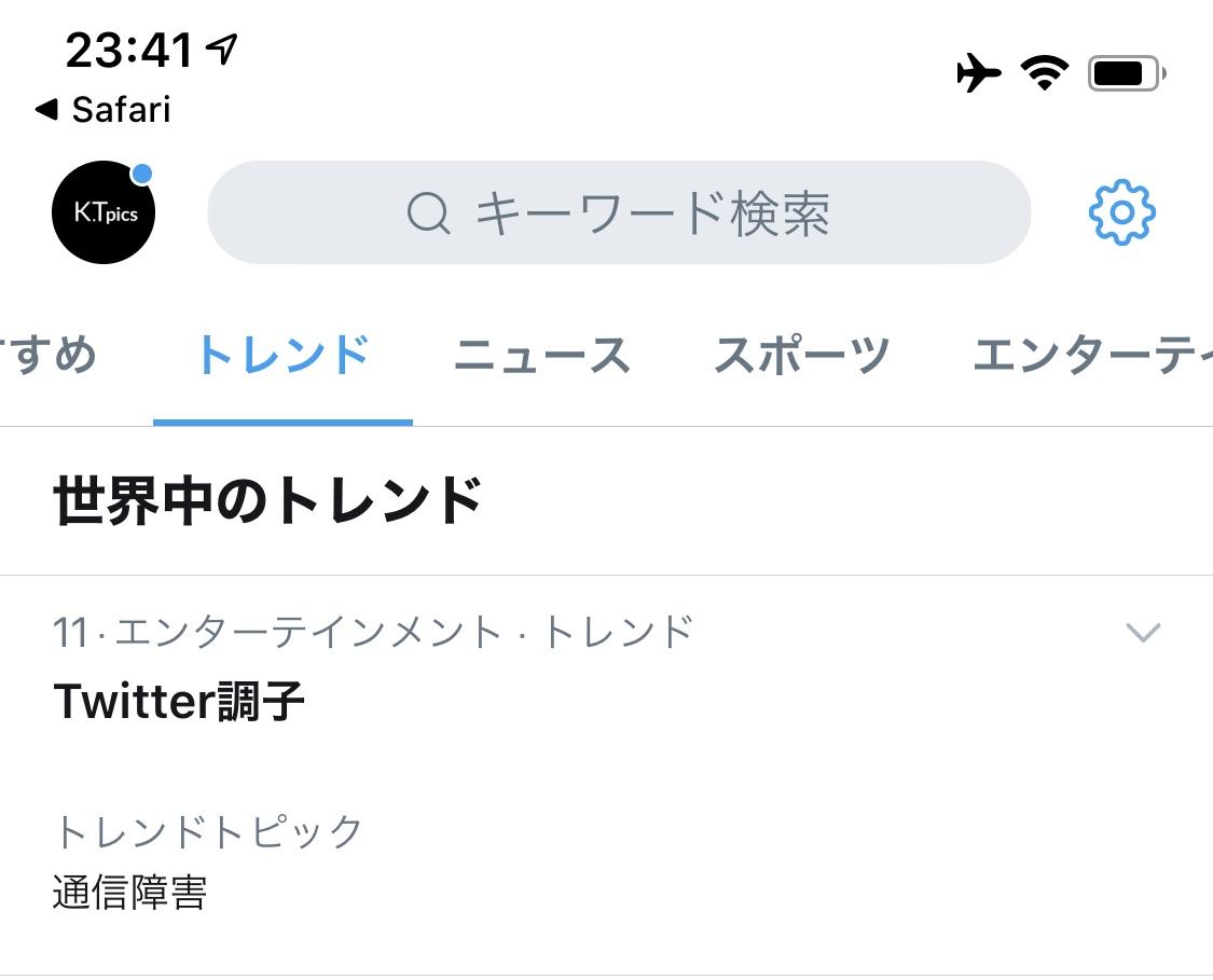 ※復旧済み。ツイッター不具合、エラーで読み込めない、ツイートが表示されない、おかしい。2020年10月1日今日現在のリアルタイムTwitter不具合/通信障害発生情報
