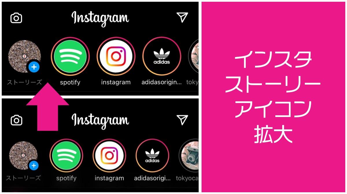 インスタホーム ストーリーアイコンが大きくなった。Instagramアップデート最新情報 2020年10月