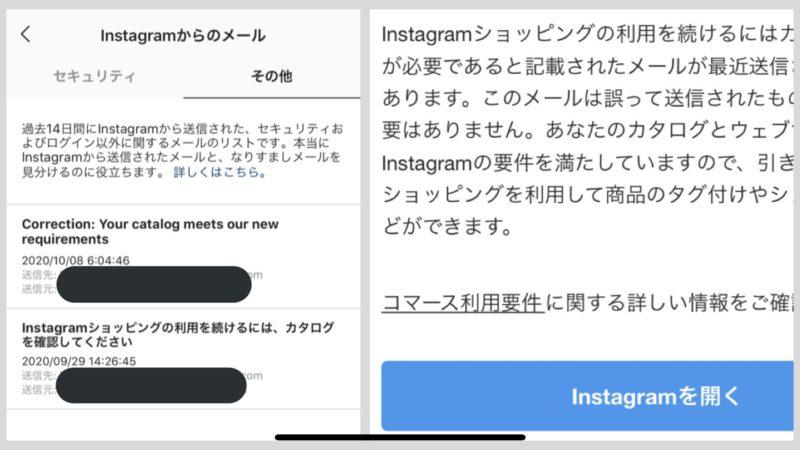 メール誤配信?インスタショッピング利用可能垢に「Instagramショッピングの利用を続けるにはカタログの承認が必要...」というメールが届いた。意味など解説