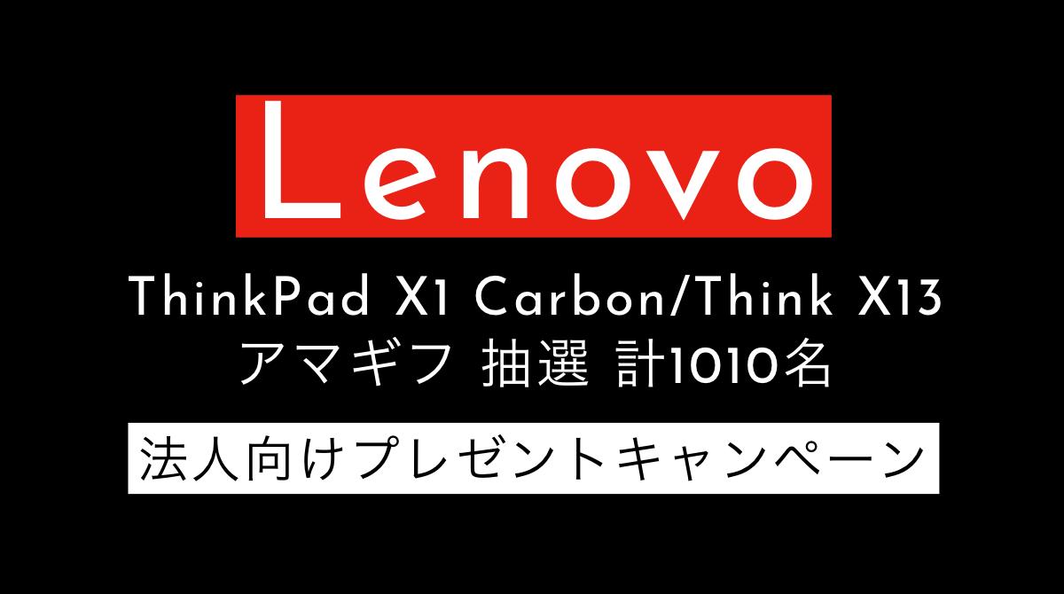 ThinkPad X1 Carbon/Think X13/アマギフが抽選で当たる。Lenovo/ビジネス向けプレゼントキャンペーン情報 2020
