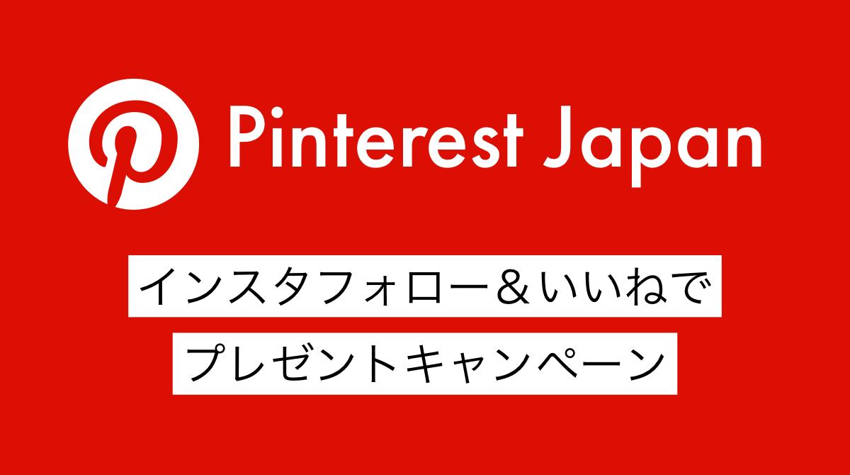 Pinterest Japanがインスタフォローいいねでプレゼントキャンペーン開催!ピンタレスト ロゴ入りキャップ × 60名 / 500円分のアマギフ×100名