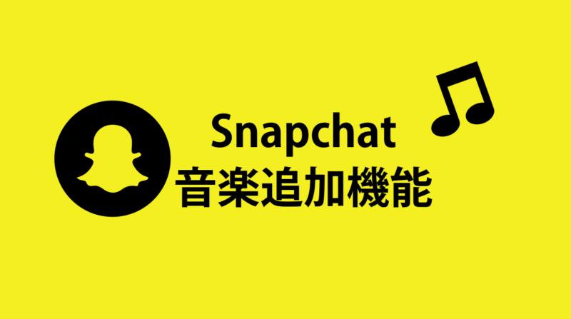 スナチャ、音楽追加新機能公開!対TikTok/インスタリール。Snapchat新機能アップデート最新ニュース 2020年10月