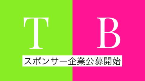 タイバニ2期 キャラクタープレイスメント公募開始!スポンサー権巡る企業間ヒーロー争奪戦が開幕。TIGER & BUNNY 2 最新ニュース 2020年10月