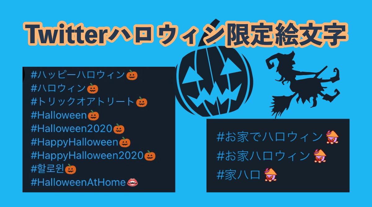 Twitterハロウィン関連ハッ シュタグで限定絵文字まとめ 2020