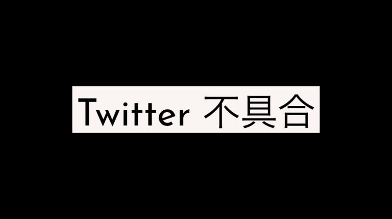 【リアルタイム更新中】ツイッター不具合、エラーで読み込めない、表示されない、接続できない、おかしい。2020年10月1日今現在のTwitter不具合/通信障害発生情報