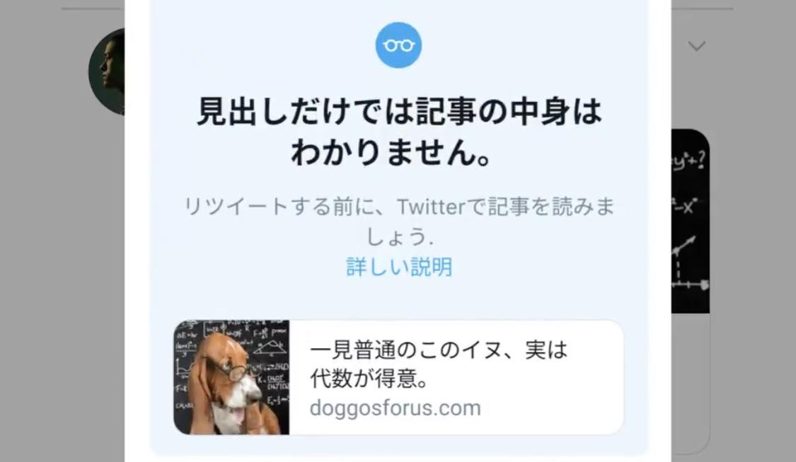 ツイッター、読んでいない記事をリツイートする際に確認画面表示開始。Twitter新機能アップデート 最新ニュース 2020年10月