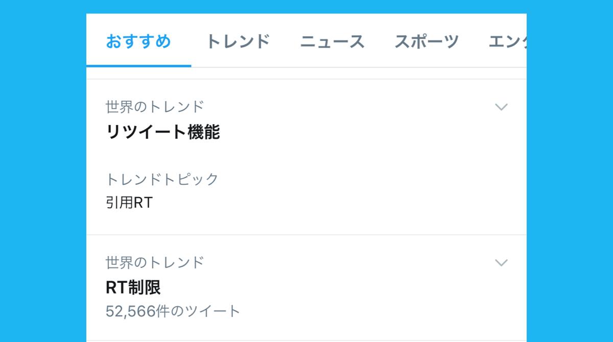 Twitterリツイート仕様変更開始。引用ツイート/コメントなし表示からRT。引用ツイート/RTの仕様などトレンド入り 2020年10月10-20日