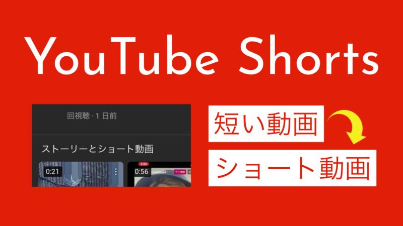 いつから?YouTube「短い動画」が「ショート動画」に表記変更。YouTubeショート(Shorts)最新ニュース 2020年10月