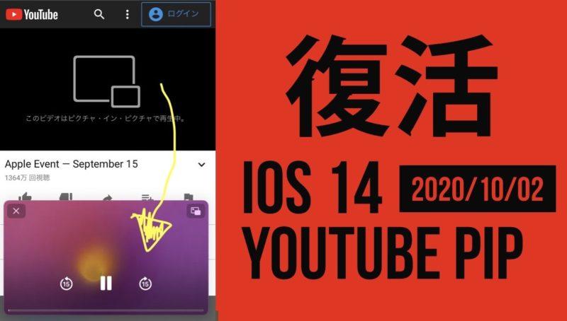 iOS 14 YouTubeピクチャ・イン・ピクチャ復活!ブラウザでPiPできない問題が解消。YouTubeのながら見ふたたび可能に!