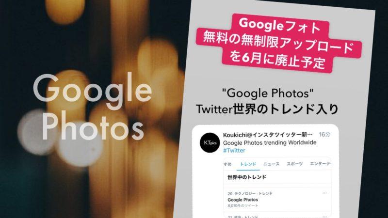 Googleフォト無料の無制限アップロードを6月廃止予定。Pixelユーザーは継続可能。「Google Photos」ツイッター世界のトレンド入り