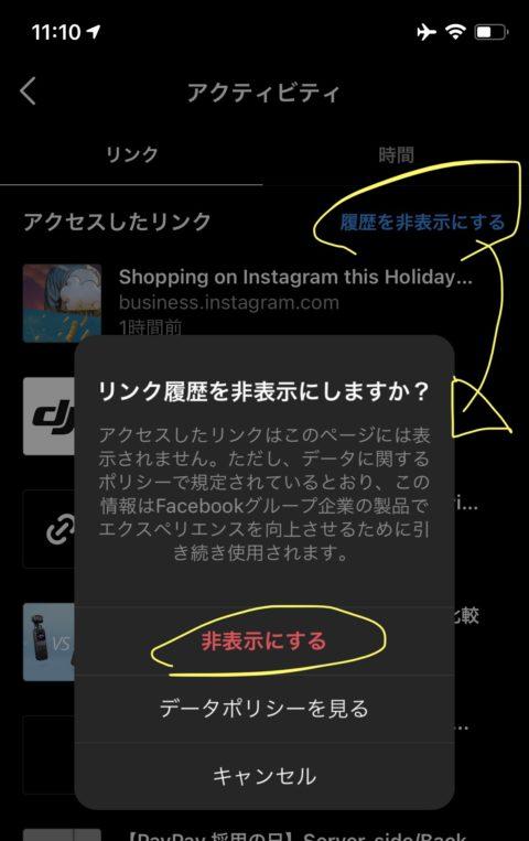 Instagram、サイトやWebページの訪問/閲覧履歴が確認可能に。アクティビティ「アクセスしたリンク」。インスタグラム新機能/アップデート 最新情報 2020年11月