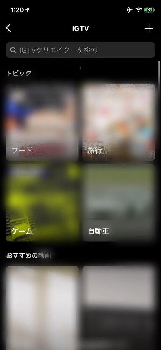 IGTVの動画視聴履歴の見方、アクセスしたリンク確認方法。インスタ内IGTVにトピックでカテゴリ表示?Instagram新機能アップデート最新ニュース 2020年11月