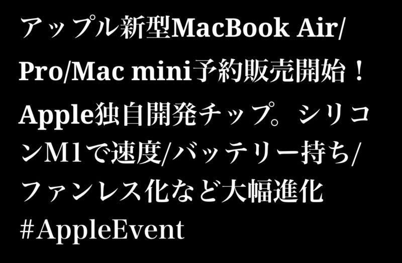 アップル新型MacBook Air/Pro/Mac mini予約販売開始!Apple独自開発チップ。シリコンM1で速度/バッテリー持ち/ファンレス化など大幅進化 #AppleEvent