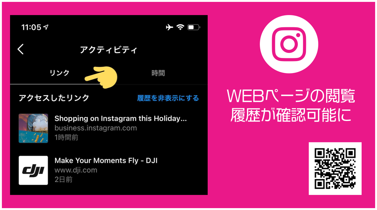Instagram アクティビティ「リンク」からWebページの訪問/閲覧履歴が確認可能に。インスタグラム新機能/アップデート 最新情報 2020年11月
