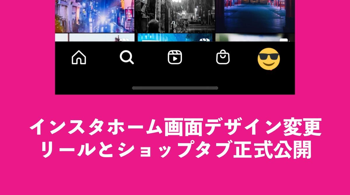 インスタにリール専用タブとショップタブ正式採用。Instagramホーム画面UIUX変更 2020年11月12日