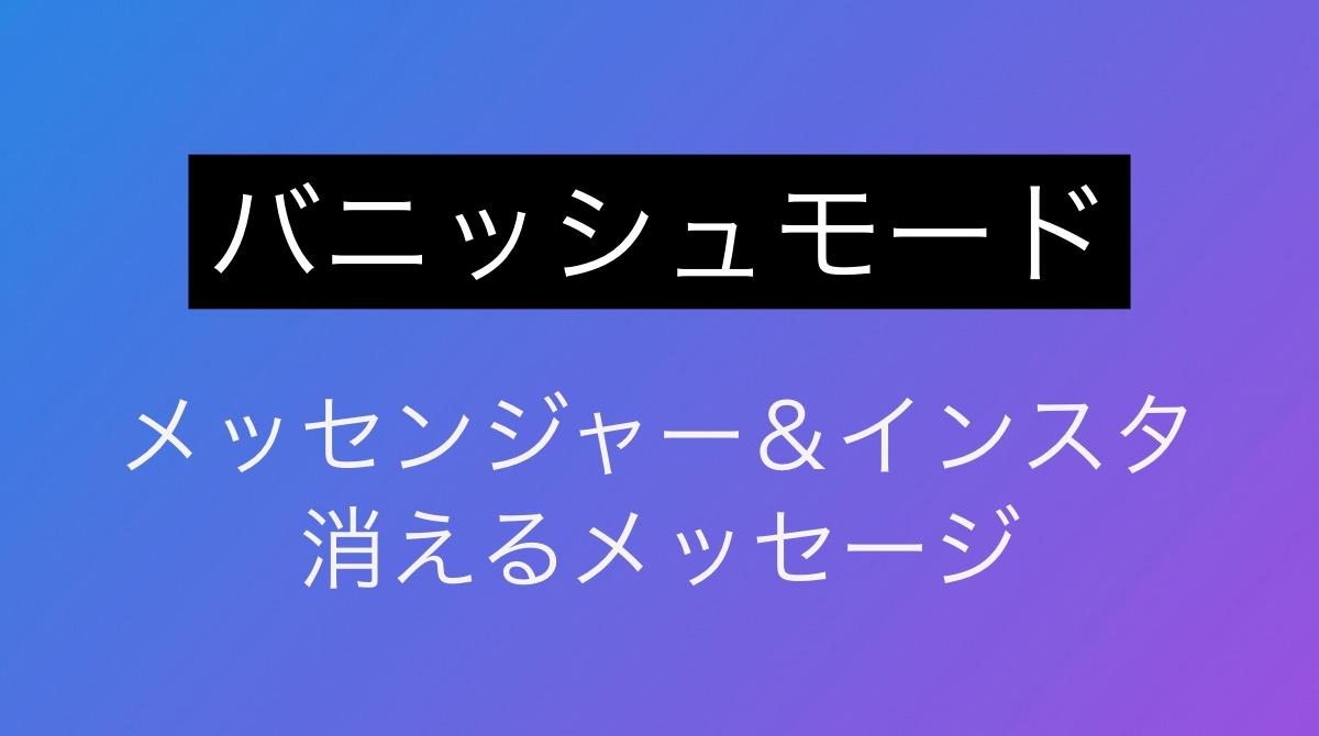 インスタDM「消えるメッセージ」モードが公開!スクショや画面録画は通知。設定や使い方。Instagram /メッセンジャー新機能 最新ニュース 2020年11月-12月