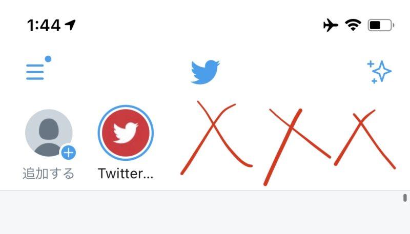 Twitterフリートが消える不具合発生中?ホーム上からフリートが減った、おかしいなどツイート多数。ツイッター障害最新情報 2020年11月21日