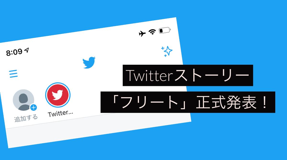 ツイッター、インスタストーリーみたいなフリート正式発表!ざっくり仕様や機能解説。Twitter新機能アップデート最新ニュース 2020年11月11日