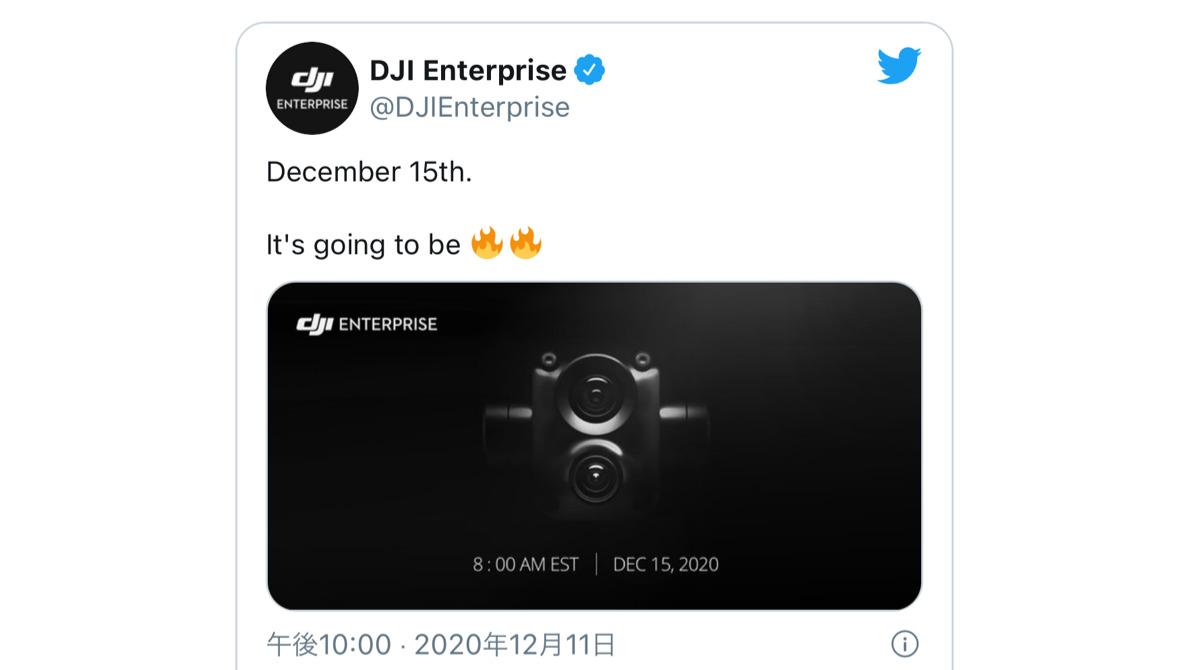 DJIが12月15日に新製品発表。新型FPVドローン?DJI最新ニュース2020年12月