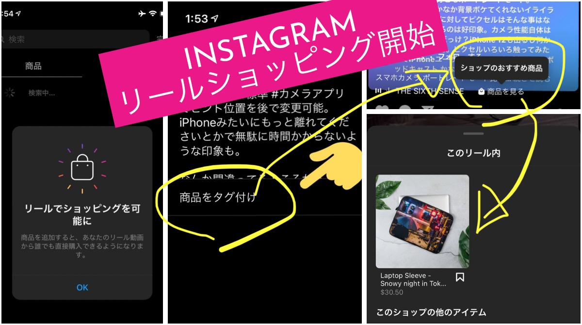 Instagram rolled out Reels shopping feature!Instagram New future updates latest news Dec 2020