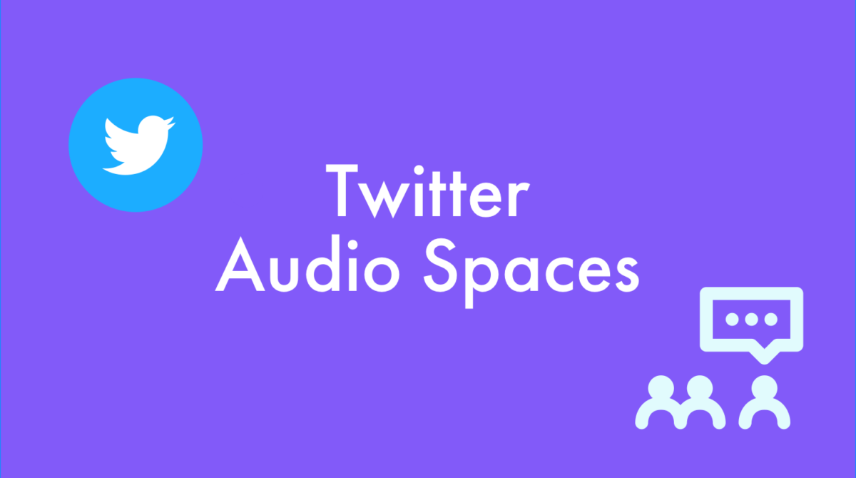 ツイッターのClubhouse機能「スペース」テスター募集開始!Twitter公開ボイスチャット/音声チャット新機能最新ニュース 2020年12月