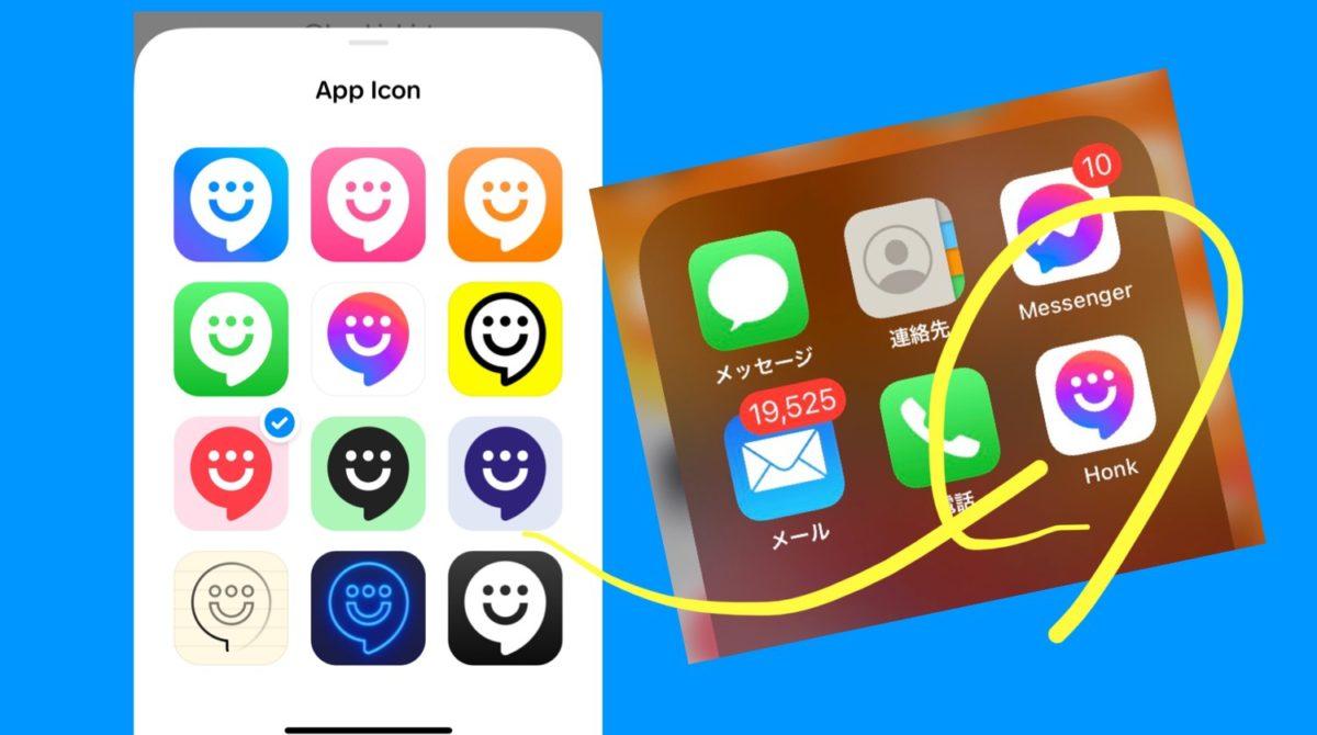 リアルタイムチャットアプリHonkに裏機能「アプリアイコンの変え方」裏技/隠し機能 2020-2021 変わらない場合の対処法、解決方法