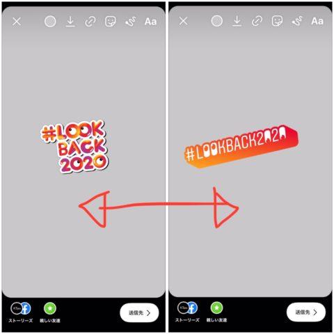 インスタグラム2020年を振り返る #LOOKBACK2020 スタンプ、インスタ2021に起きる事予測。Instagram最新ニュース