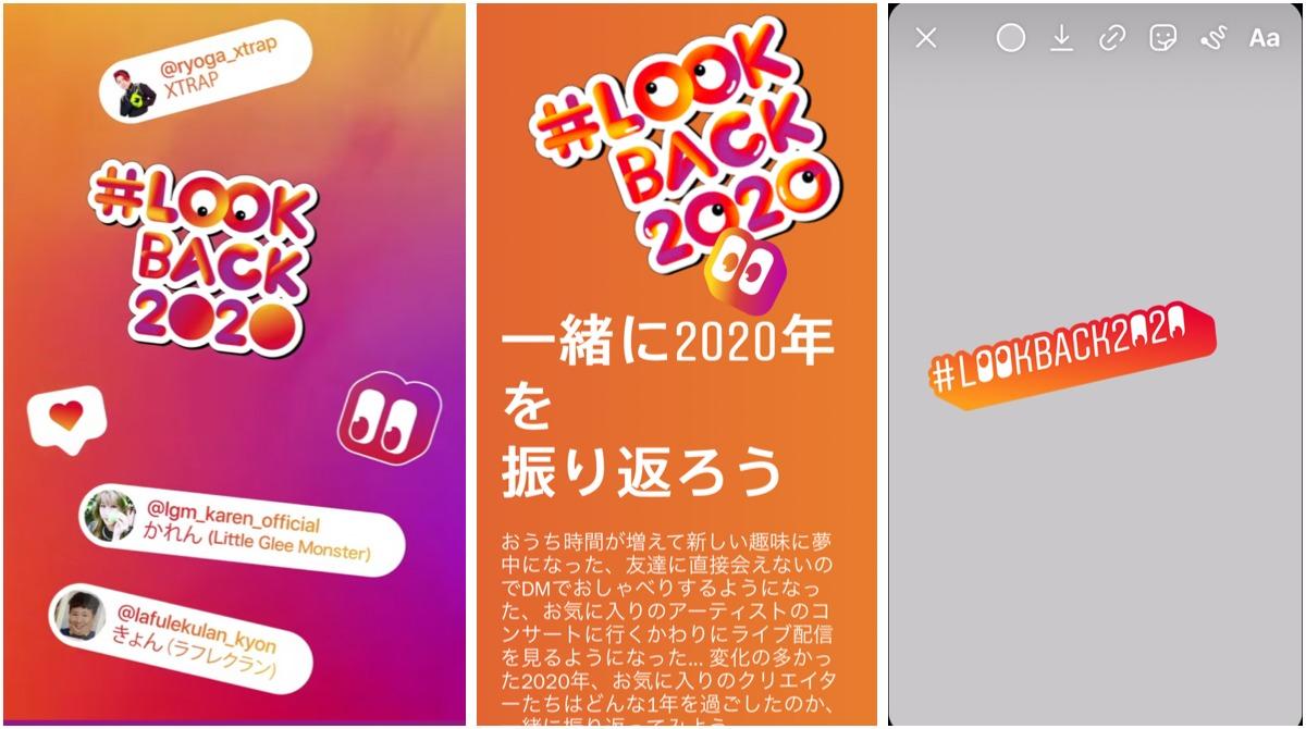 インスタグラム2020年を振り返る特別企画 #LOOKBACK2020 スタンプとページ公開!Instagram最新ニュース