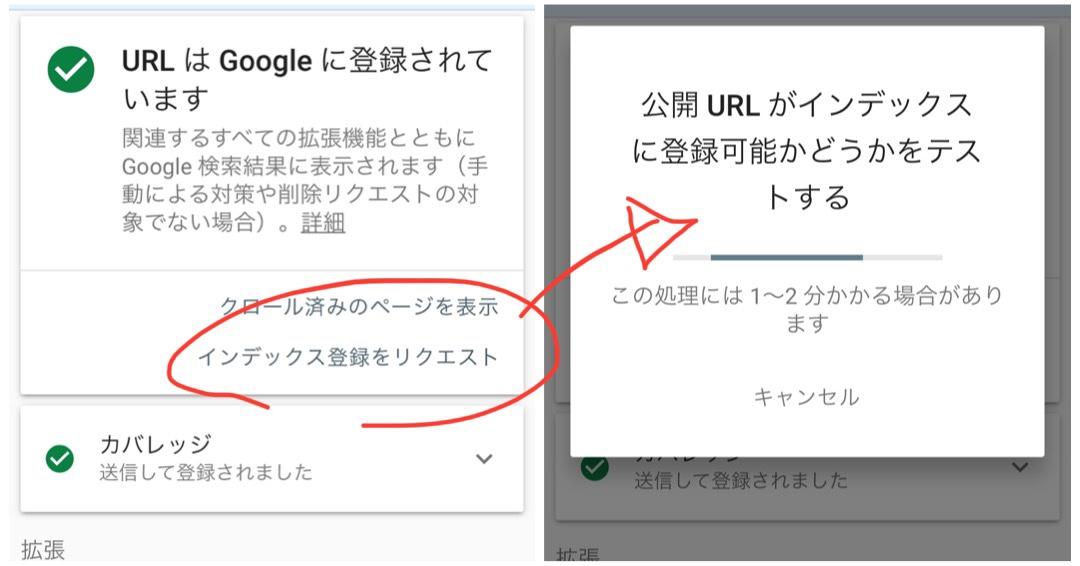 Googleサーチコンソール URL検査ツール「インデックス登録のリクエスト」が復活。SEO/検索エンジン対策 最新ニュース 2020年12月