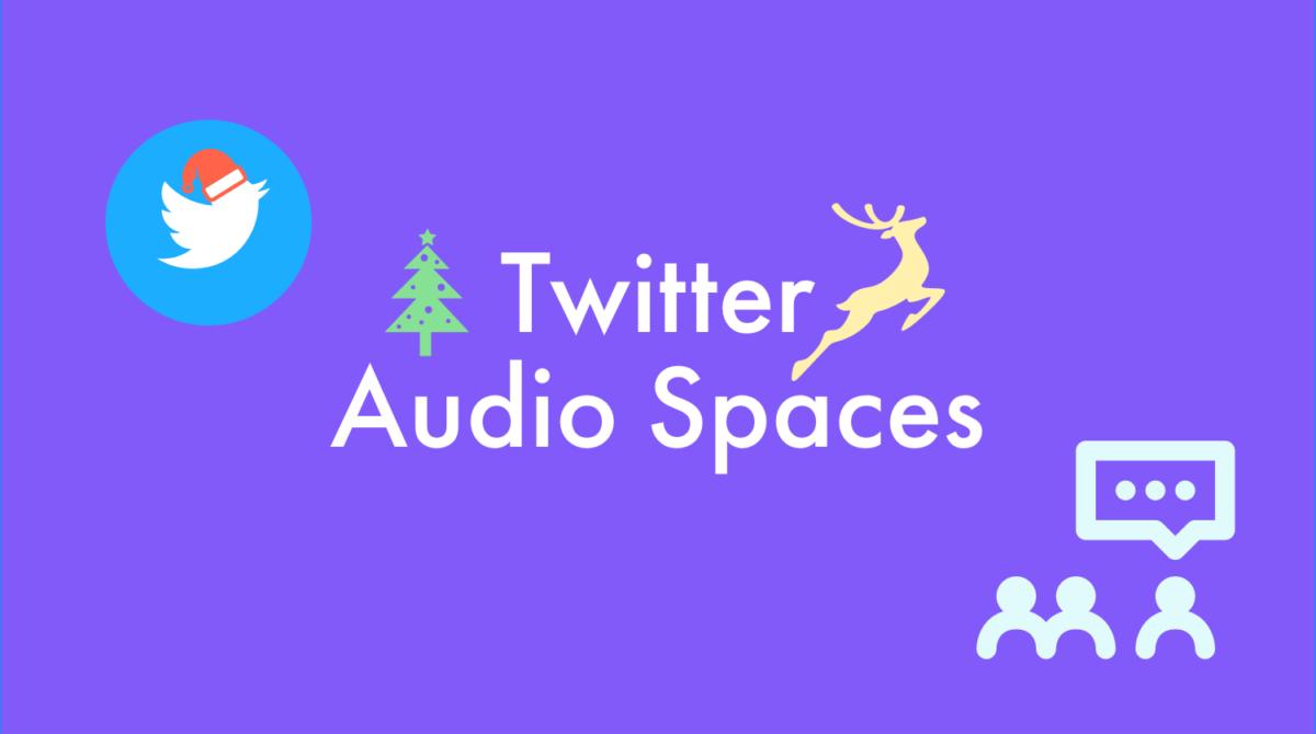 Twitterスペース沈黙。公開音声チャットルーム「スペース(Audio Spaces)」一旦休止2021年に再始動。ツイッター新機能アップデート 最新情報 2020