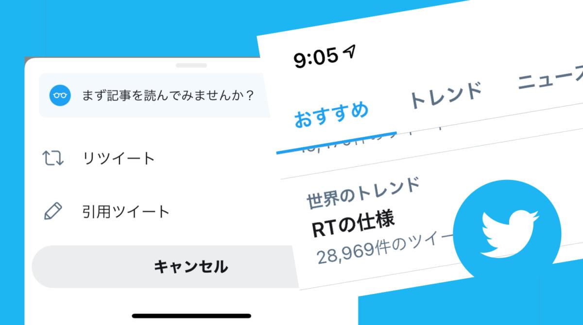 ツイッターRTの仕様が戻って世界のトレンド入り。読んだ?確認画面は継続。Twitter新機能/アップデート 最新ニュース 2020年12月