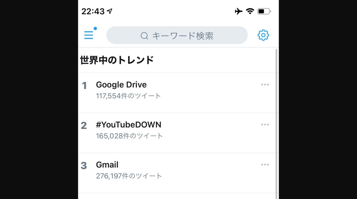 YouTube/Gmail/GoogleドライブなどGoogleサービスがダウン。Twitter世界のトレンド入り!グーグル不具合大規模障害 リアルタイム最新情報2020年12月14日