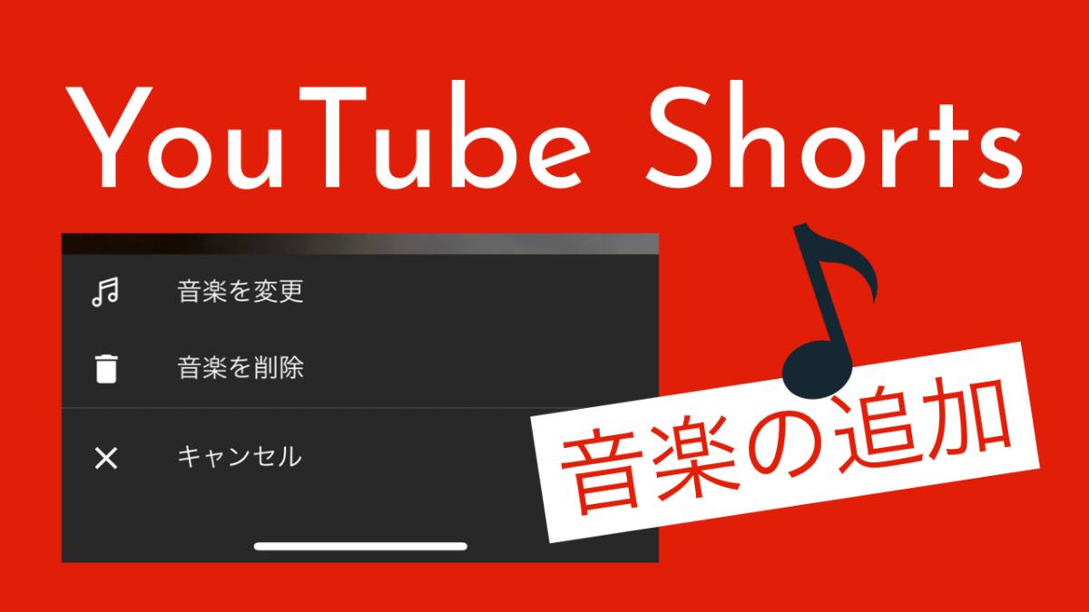 YouTubeショート動画に「音楽追加機能。速度/タイマーに続き