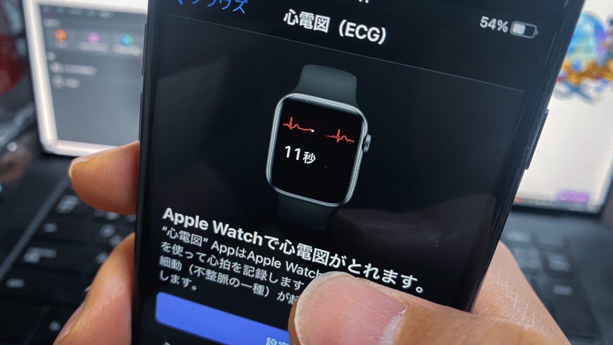 アップルウォッチで心電図アプリ/不規則な心拍の通知機能が日本でも利用可能に。Apple Watch/iOS/watchOS最新ニュース2021年1月22日