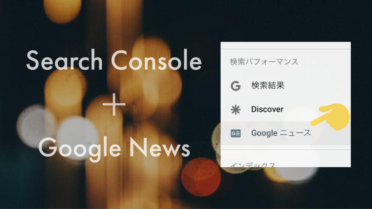 Google adds Google News tab in Search Console - SEO Latest News 2021