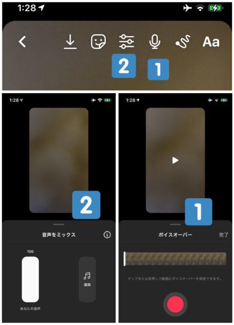 インスタリールにアフレコ(ボイスオーバー)と音声をミックス。動画に後で音声追加できる新機能テスト中。Instagram最新ニュース 2021年1月