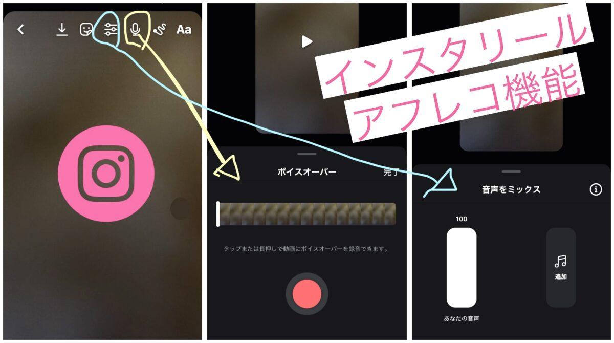 インスタリールにアフレコ(ボイスオーバー)。動画に後で音声追加できる新機能テスト中。Instagram最新ニュース 2021年1月