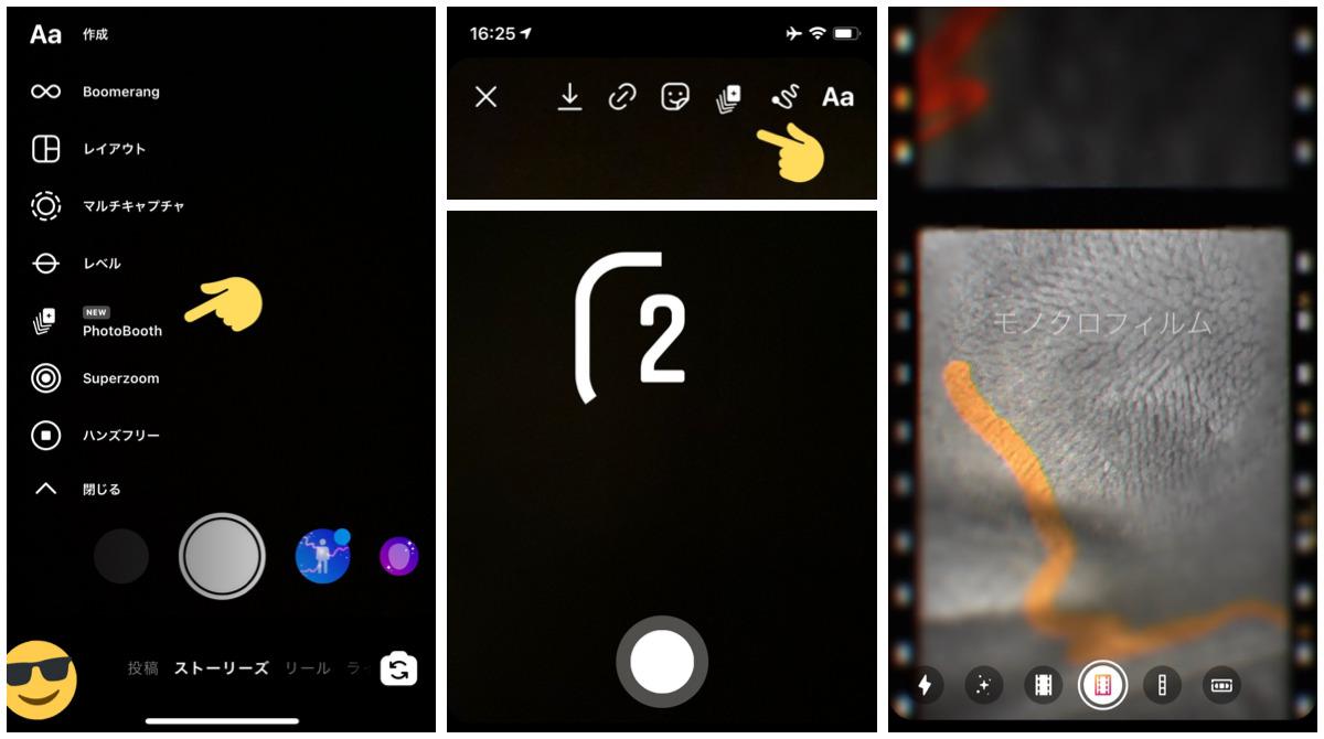 インスタストーリーにPhotoBooth(フォトブース)が追加。写真を連続撮影、GIFアニメみたいに再生。Instagram新機能/アップデート最新ニュース 2021年2月