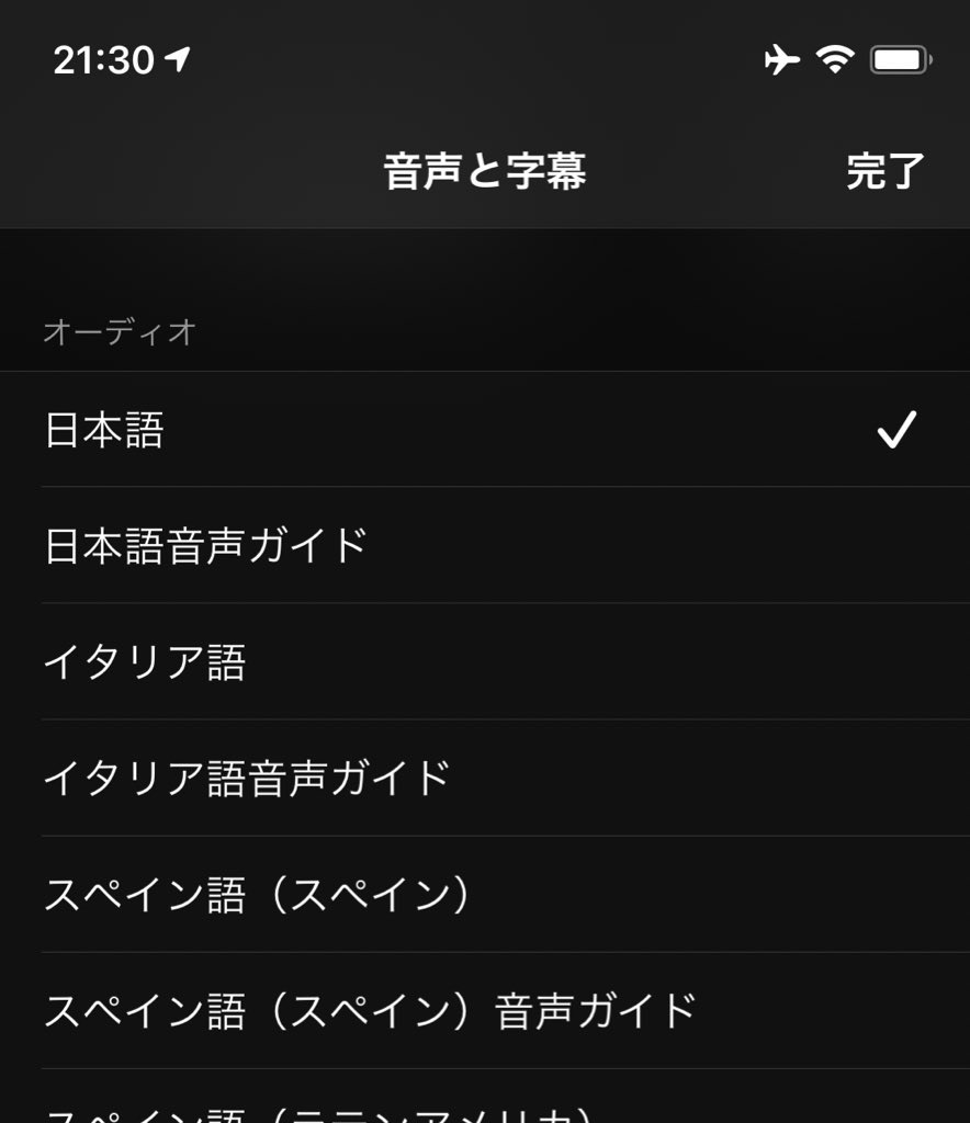Apple TV+で「聞くドラマ」Calls(コール)配信開始。アップルオリジナル作品が見られる映像サブスクに「ながら聞き」音声コンテンツ