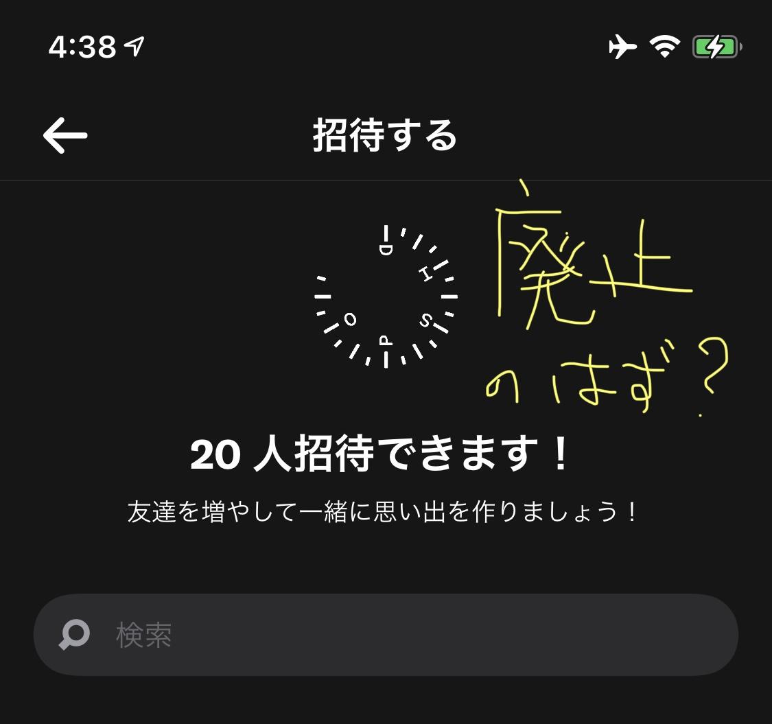 Dispo(ディスポ)が日本語表記に対応、使いやすく。カメラアプリ/写真SNS 最新情報2021年3月